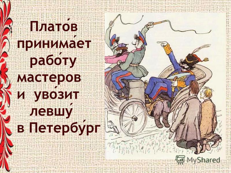Платов принимает рабату мастерав и увозит левшу в Петербург