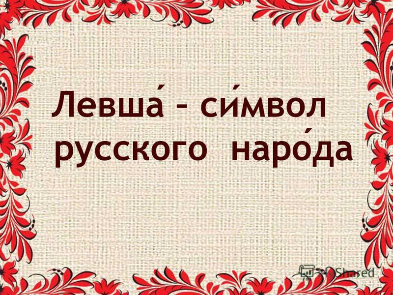 Левша – символ русского народа