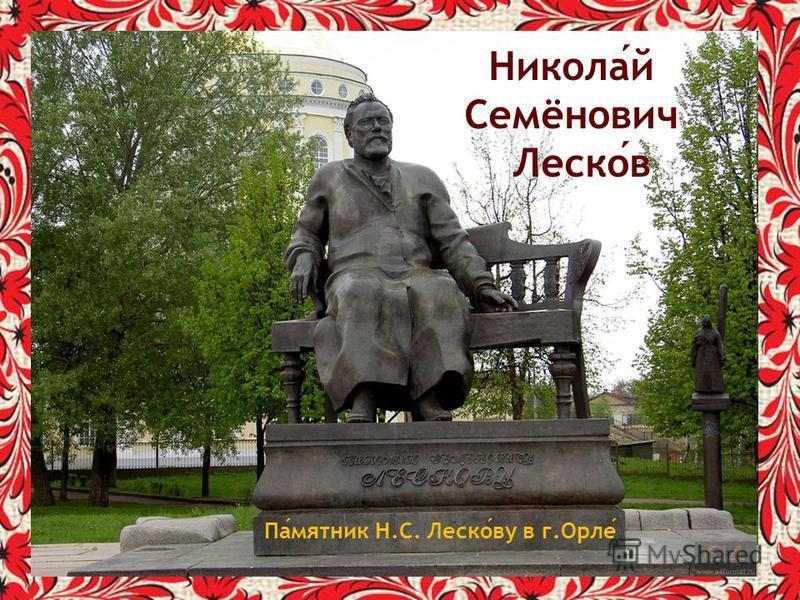 Николай Семёнович Лесков Памятник Н.С. Лескову в г.Орле