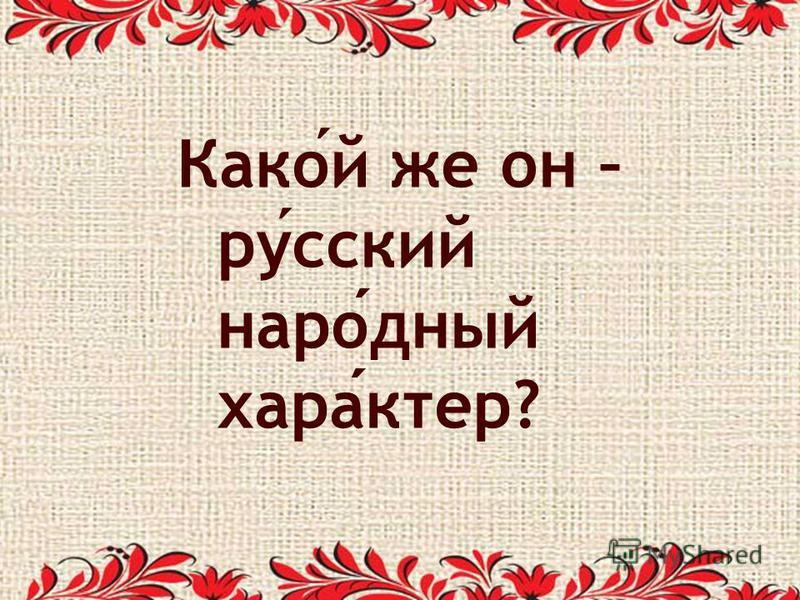 Какой же он – русский народный характер?
