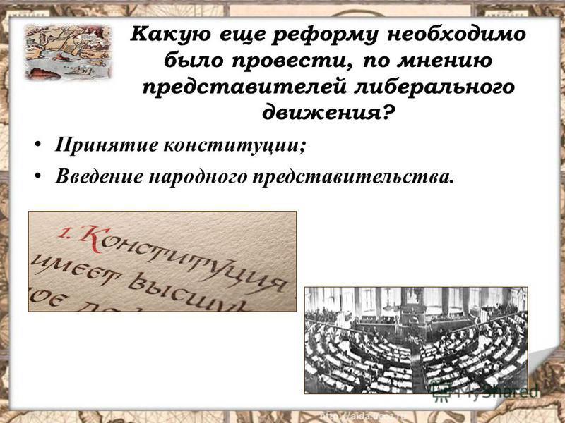 Какую еще реформу необходимо было провести, по мнению представителей либерального движения? Принятие конституции; Введение народного представительства.
