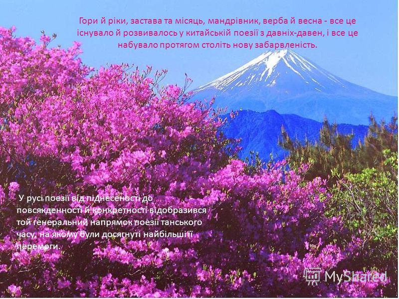 Гори й ріки, застава та місяць, мандрівник, верба й весна - все це існувало й развивалось у китайській поезії з давніх-давен, і все цена буффало протягом століть новую забарвленість. У русі поезії від піднесеності до повсякденності й конкретності від