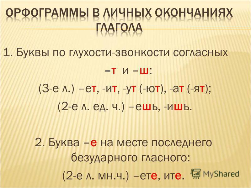 1. Буквы по глухости-звонкости согласных –т и –ш: (3-е л.) –ет, -ит, -ут (-ют), -ат (-ят); (2-е л. ед. ч.) –ешь, -ишь. 2. Буква –е на месте последнего безударного гласного: (2-е л. мн.ч.) –те, чите.