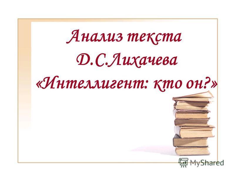 Анализ текста Д.С.Лихачева «Интеллигент: кто он?»