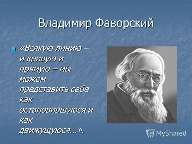 Владимир Фаворский «Всякую линию – и кривую и прямую – мы можем представить себе как остановившуюся и как движущуюся…». «Всякую линию – и кривую и прямую – мы можем представить себе как остановившуюся и как движущуюся…».