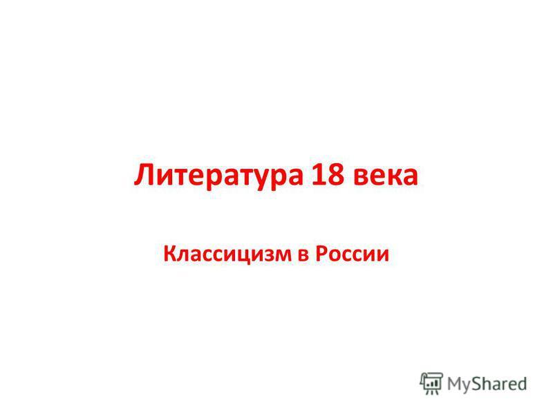 Литература 18 века Классицизм в России