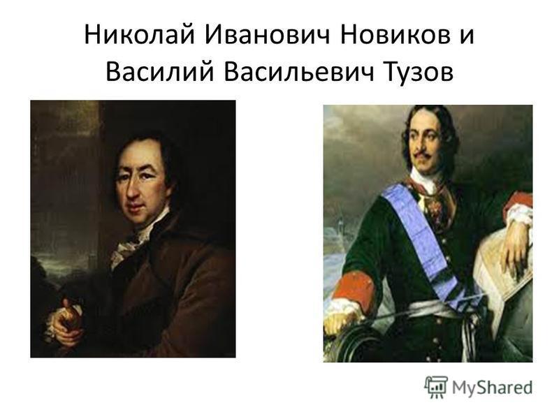 Николай Иванович Новиков и Василий Васильевич Тузов