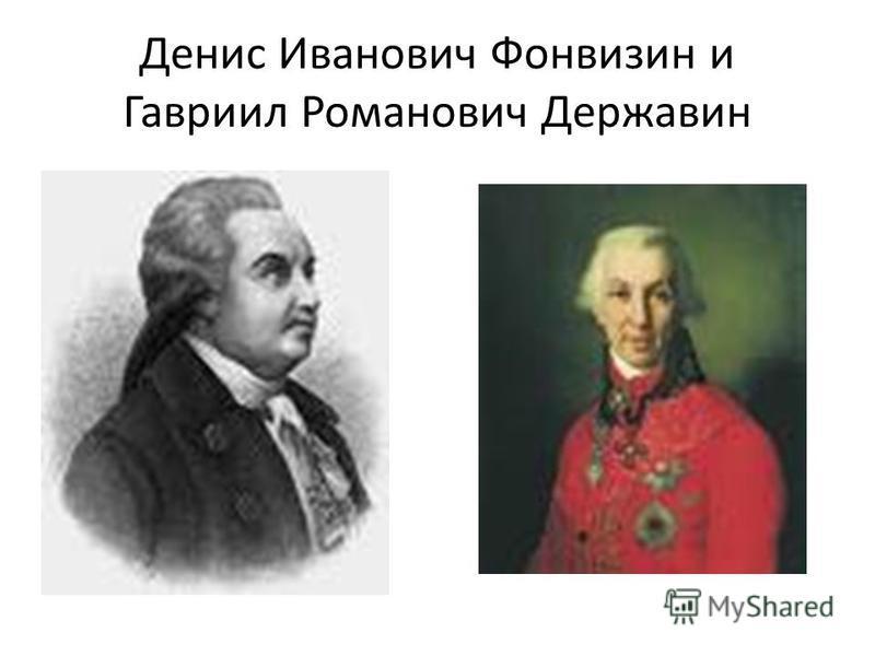 Денис Иванович Фонвизин и Гавриил Романович Державин