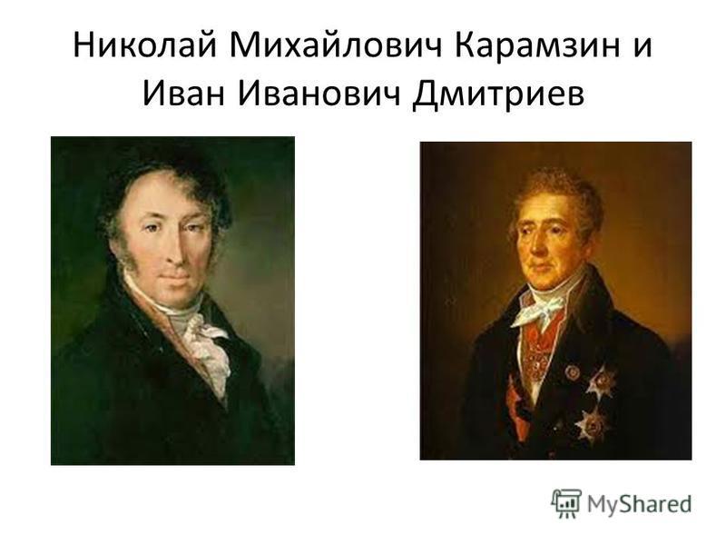 Николай Михайлович Карамзин и Иван Иванович Дмитриев