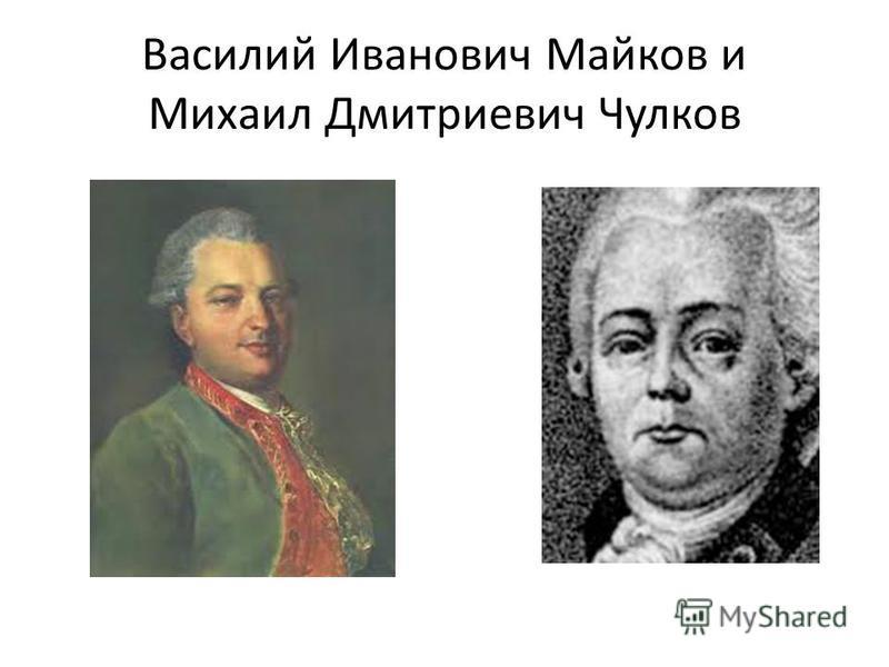 Василий Иванович Майков и Михаил Дмитриевич Чулков