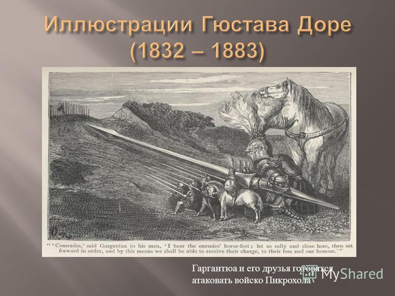 Гаргантюа и его друзья готовятся атаковать войско Пикрохола