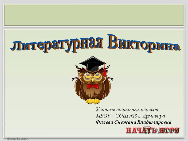 Учитель начальных классов МБОУ – СОШ 3 г. Армавира Филева Снежана Владимировна