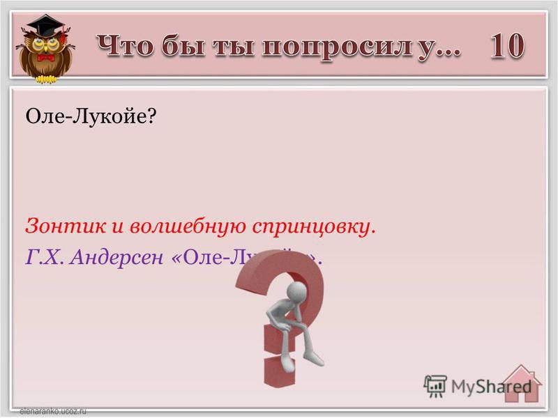 Зонтик и волшебную спринцовку. Г.Х. Андерсен «Оле-Лукойе». Оле-Лукойе?