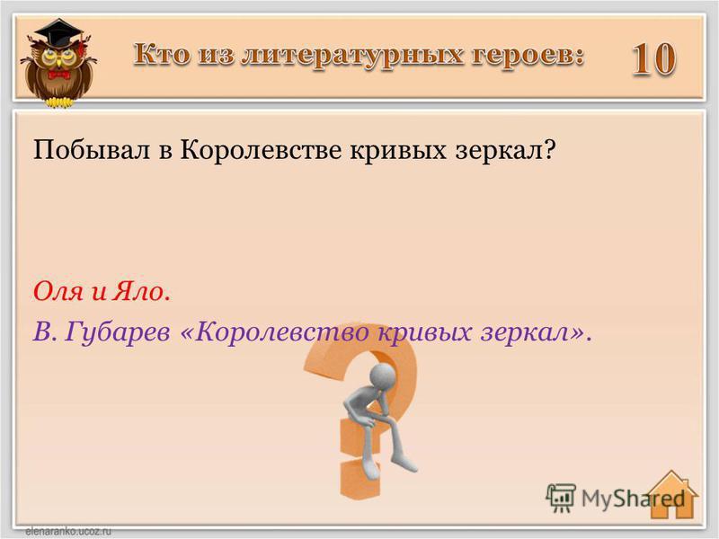 Оля и Яло. В. Губарев «Королевство кривых зеркал». Побывал в Королевстве кривых зеркал?