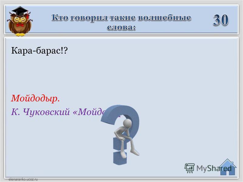 Мойдодыр. К. Чуковский «Мойдодыр». Кара-барас!?