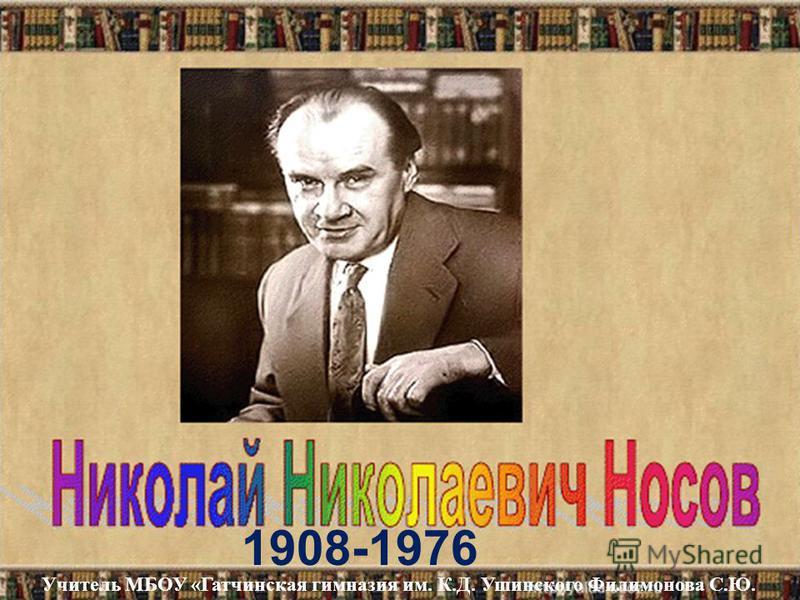 1908-1976 Учитель МБОУ «Гатчинская гимназия им. К.Д. Ушинского Филимонова С.Ю.