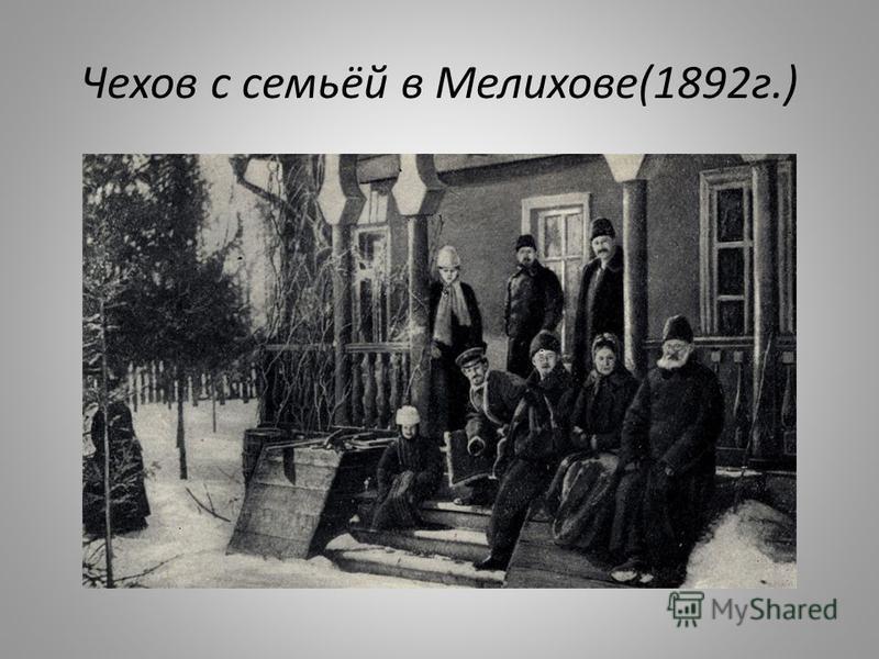 Чехов с семьёй в Мелихове(1892 г.)