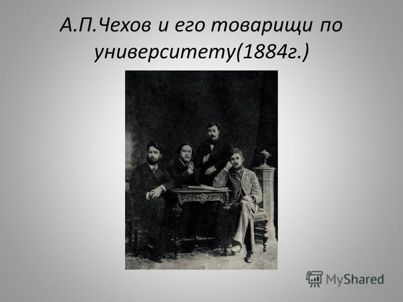 А.П.Чехов и его товарищи по университету(1884 г.)