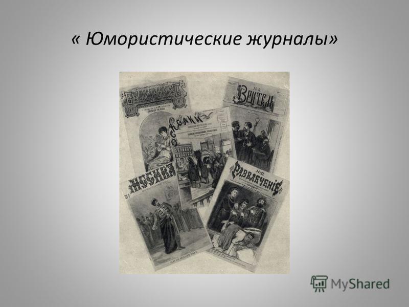 « Юмористические журналы»