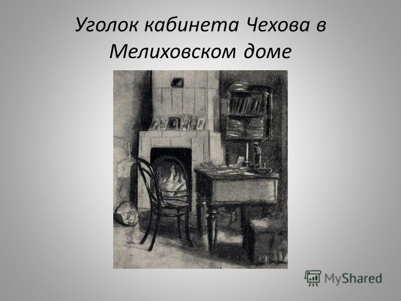 Уголок кабинета Чехова в Мелиховском доме