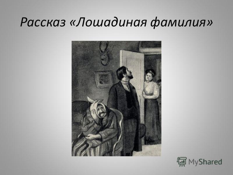 Рассказ «Лошадиная фамилия»