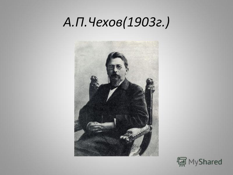 А.П.Чехов(1903 г.)