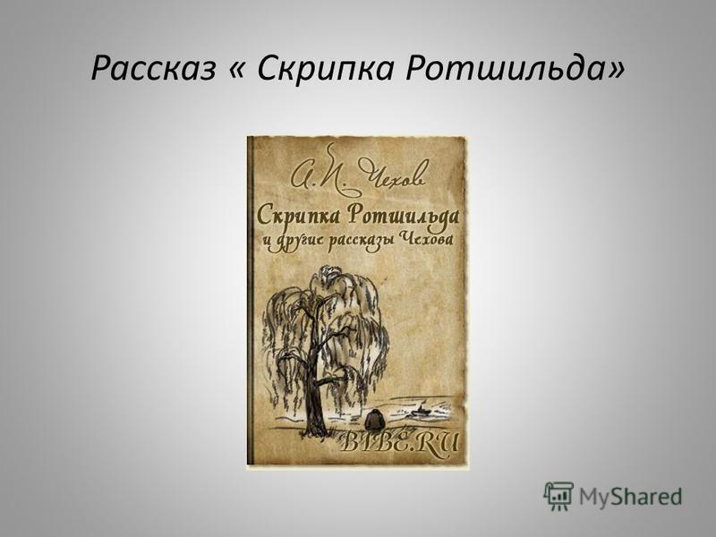 Рассказ « Скрипка Ротшильда»