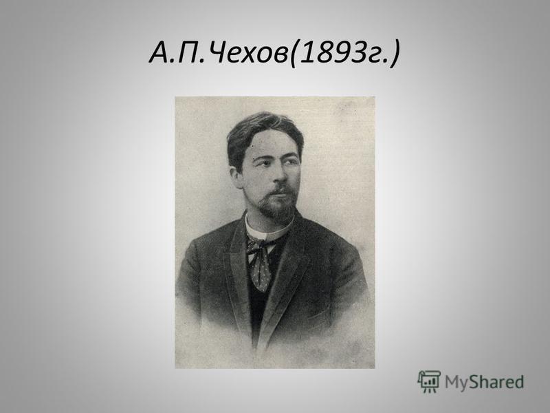 А.П.Чехов(1893 г.)