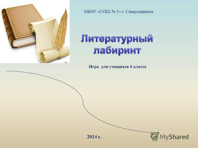 Игра для учащихся 6 класса МБОУ «СОШ 5» г. Северодвинска 2014 г.
