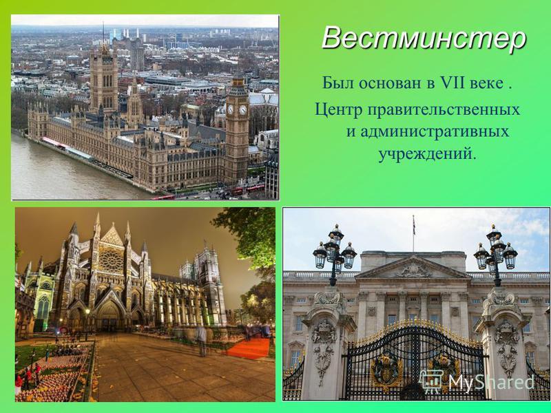 Вестминстер Был основан в VII веке. Центр правительственных и административных учреждений.