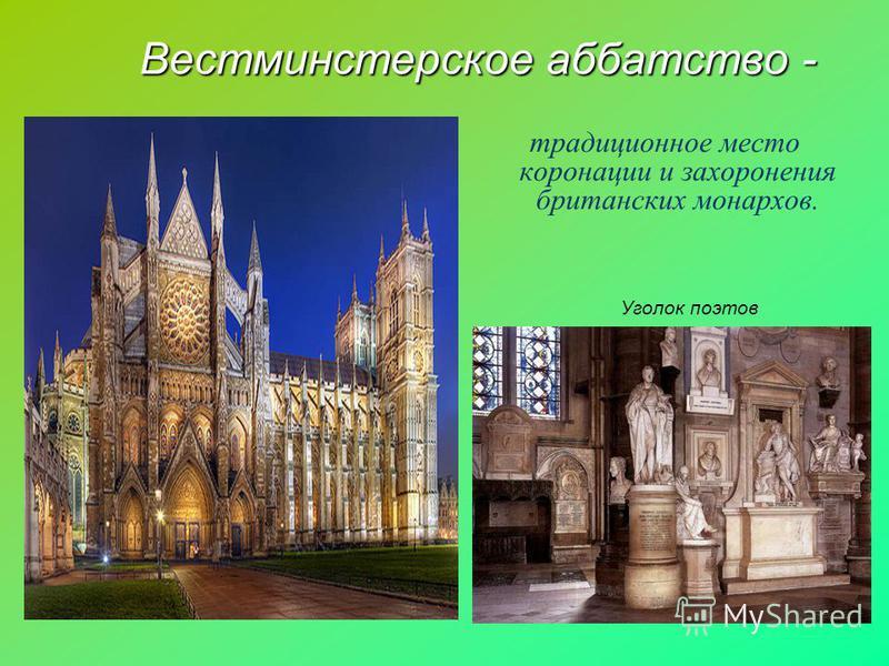 Вестминстерское аббатство - традиционное место коронации и захоронения британских монархов. Уголок поэтов