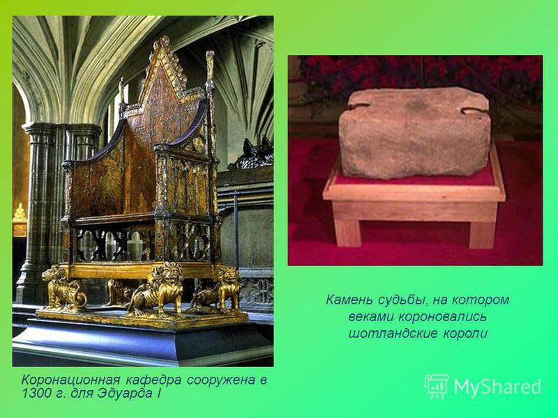 Коронационная кафедра сооружена в 1300 г. для Эдуарда I Камень судьбы, на котором веками короновались шотландские короли