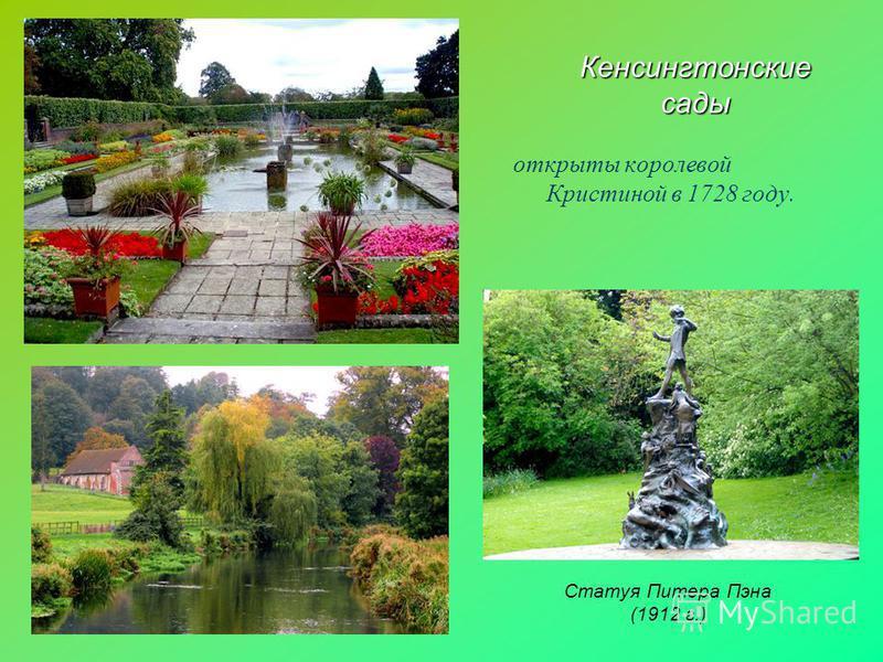 Кенсингтонские сады открыты королевой Кристиной в 1728 году. Статуя Питера Пэна (1912 г.)