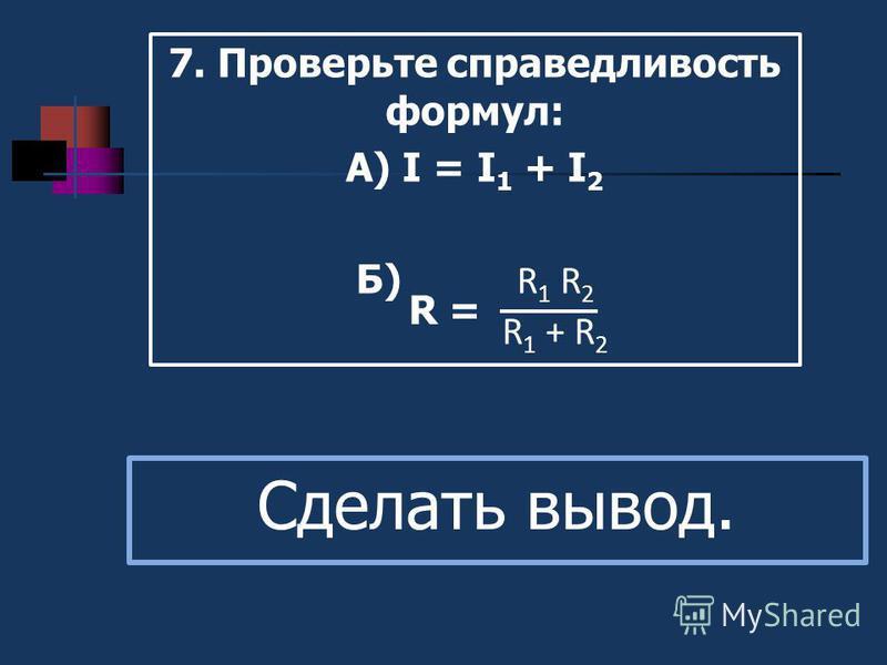 II 13. Рассчитайте по закону Ома для участка цепи величины сопротивлений: R 1 = R 2 = R =