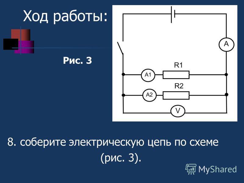 7. Проверьте справедливость формул: А) U=U 1 +U 2 Б) R =R 1 + R 2