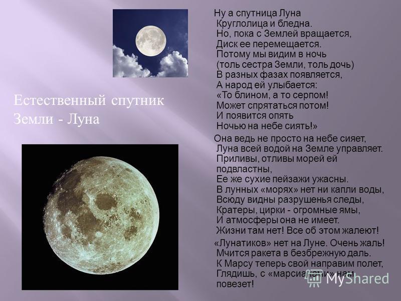 ЗВЕЗДА ПЛАНЕТА ЛУНА ГАЛАКТИК А Скопление звёзд Холодное небесное тело Спутник Земли Раскалённый газовый шар