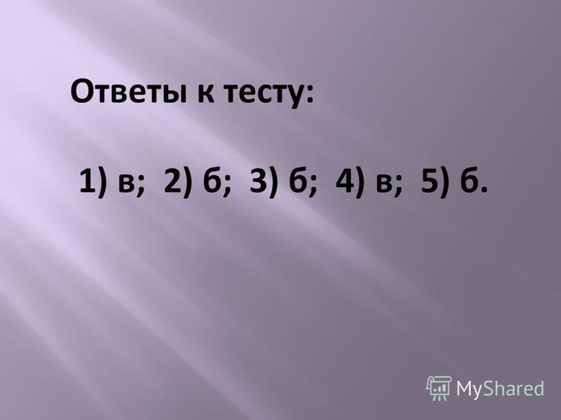 5. Что такое Земля? а) звезда ; б)планета ; в)пылающий шар.