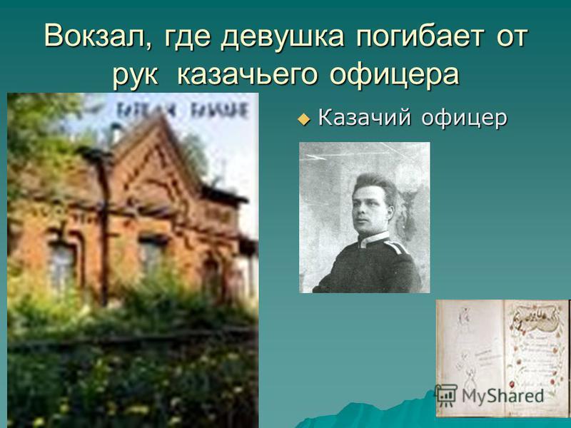 Вокзал, где девушка погибает от рук казачьего офицера Казачий офицер Казачий офицер
