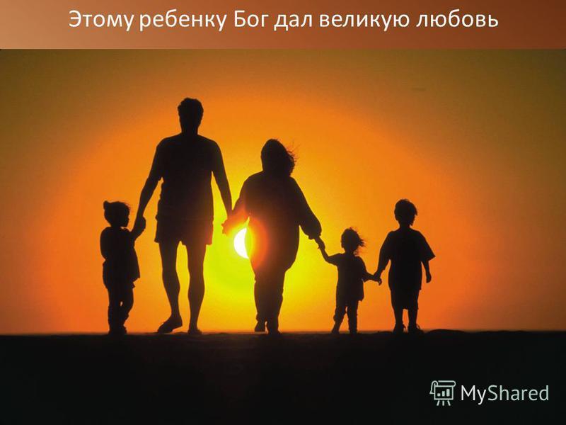 Этому ребенку Бог дал великую любовь