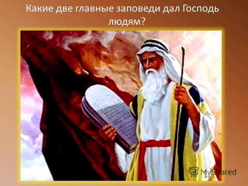 Какие две главные заповеди дал Господь людям?