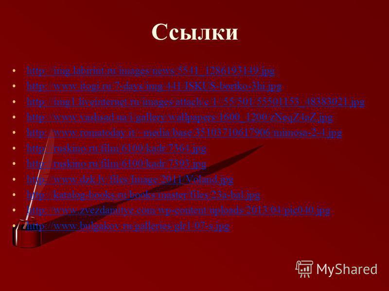 Ссылки http://img.labirint.ru/images/news/5541_1286193149. jpg http://www.itogi.ru/7-days/img/441/ISKUS-bortko-3hi.jpg http://img1.liveinternet.ru/images/attach/c/1//55/501/55501153_48383021. jpg http://www.vashsad.ua/i/gallery/wallpapers/1600_1200/z