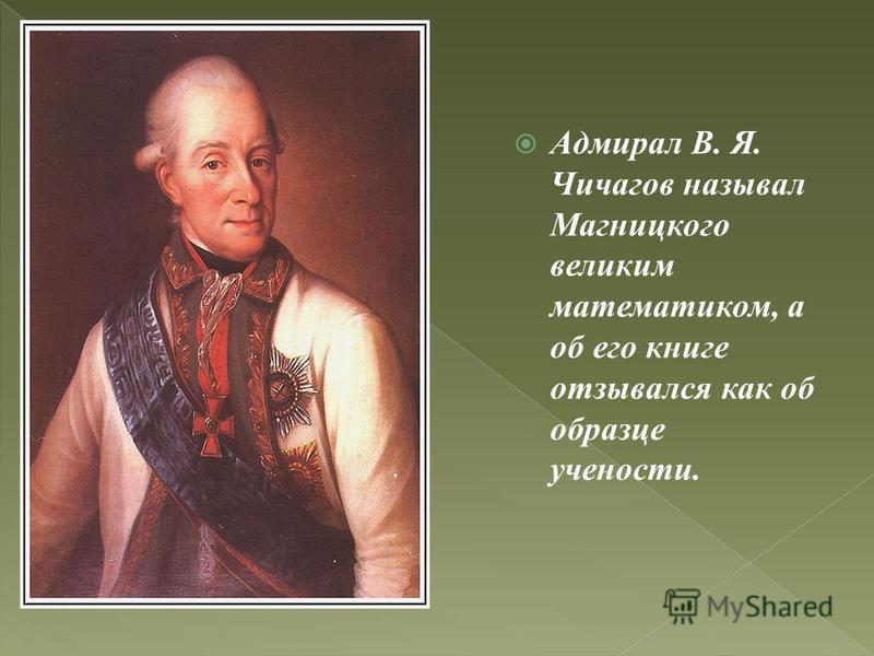 Адмирал В. Я. Чичагов называл Магницкого великим математиком, а об его книге отзывался как об образце учености.