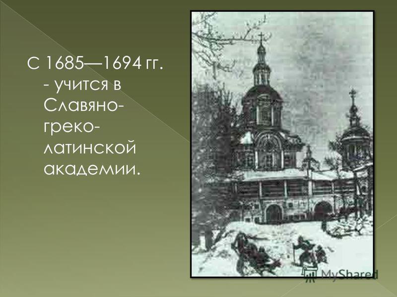 С 16851694 гг. - учится в Славяно- греко- латинской академии.