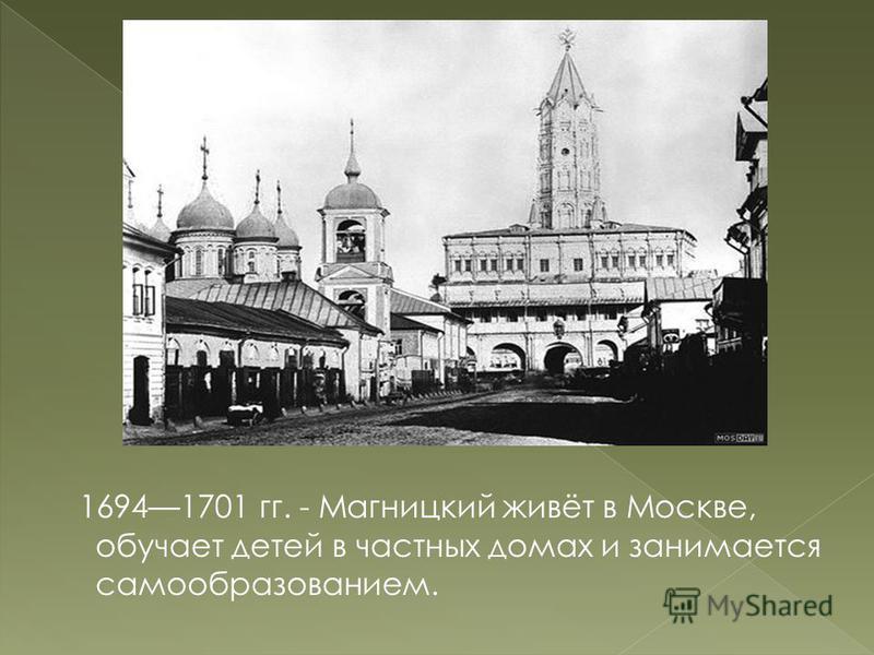 16941701 гг. - Магницкий живёт в Москве, обучает детей в частных домах и занимается самообразованием.