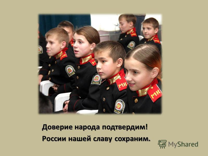 Доверие народа подтвердим! России нашей славу сохраним.