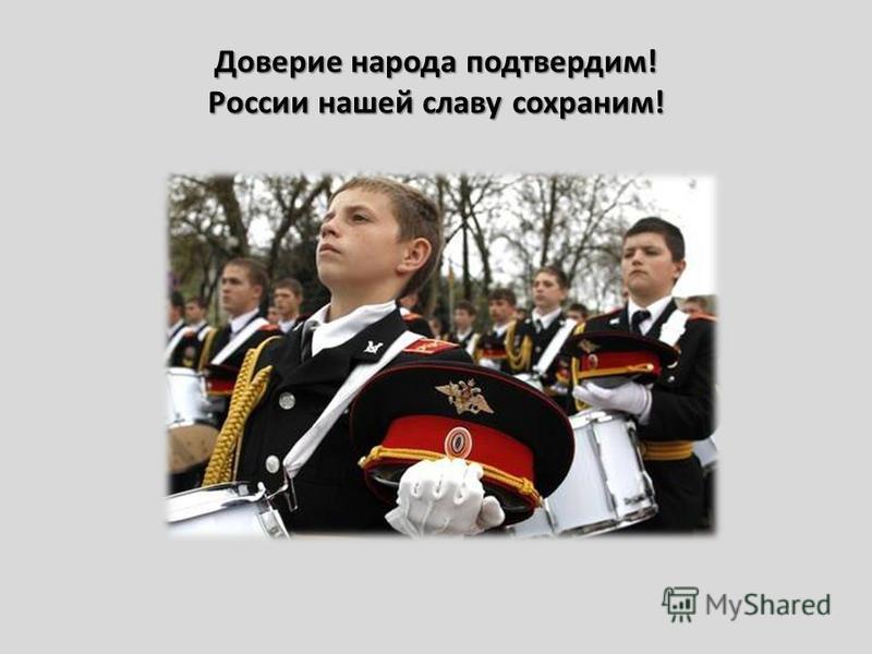 Доверие народа подтвердим! России нашей славу сохраним!