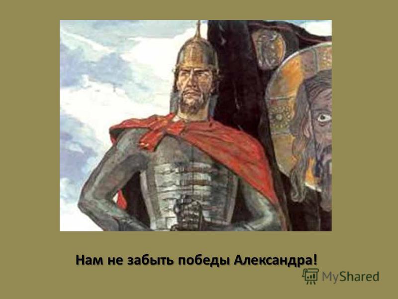 Нам не забыть победы Александра!