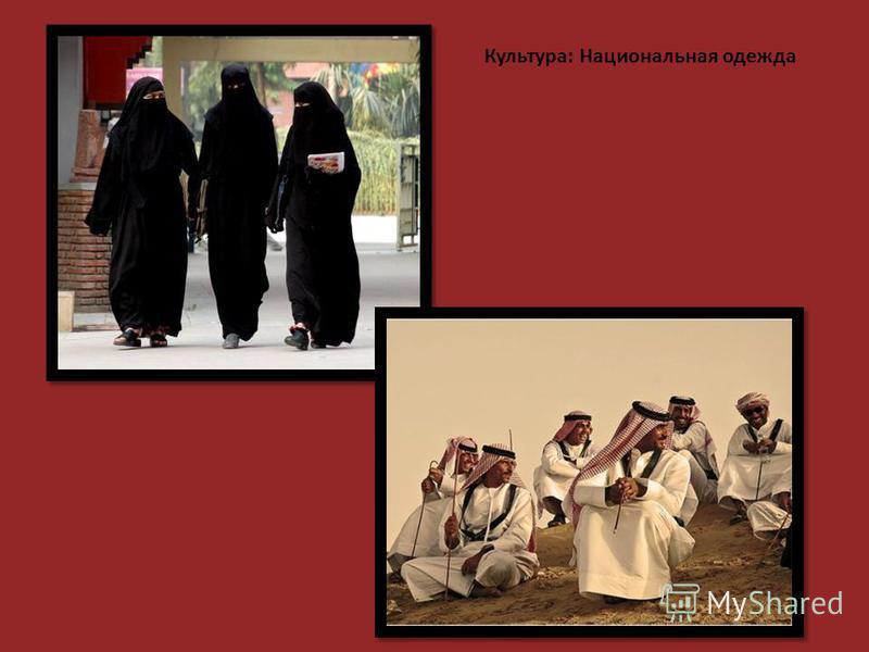 Культура: Национальная одежда