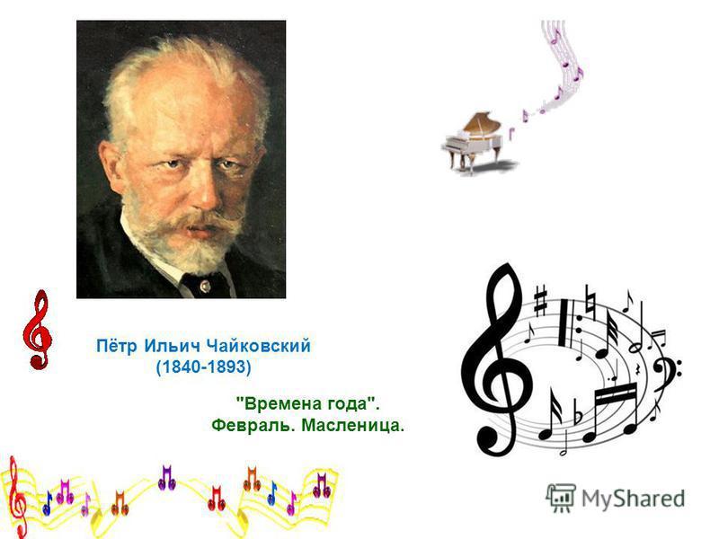 Времена года. Февраль. Масленица. Пётр Ильич Чайковский (1840-1893)