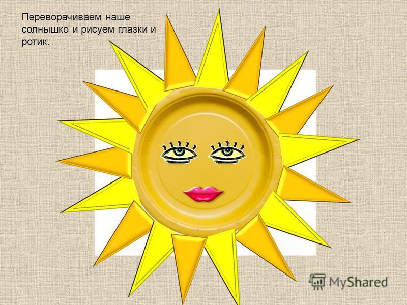 Переворачиваем наше солнышко и рисуем глазки и ротик.